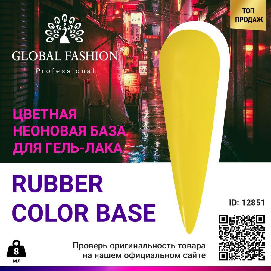 Камуфлирующая неоновая база Глобал Фэшн Neon Color base 12 8 мл