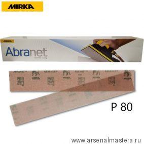 Шлифовальные полоски на сетчатой синтетической основе Mirka ABRANET 70x420мм Р80 в комплекте 50шт. 5415105080