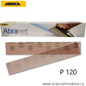 Шлифовальные полоски на сетчатой синтетической основе Mirka ABRANET 70x420мм Р120 в комплекте 50шт.