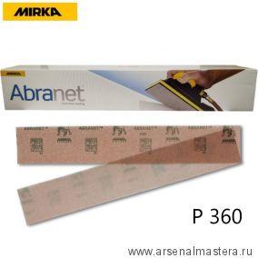 Шлифовальные полоски на сетчатой синтетической основе Mirka ABRANET 70x420мм Р360 в комплекте 50шт 5415105037
