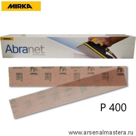 Шлифовальные полоски на сетчатой синтетической основе Mirka ABRANET 70x420мм Р400 в комплекте 50шт 5415105041