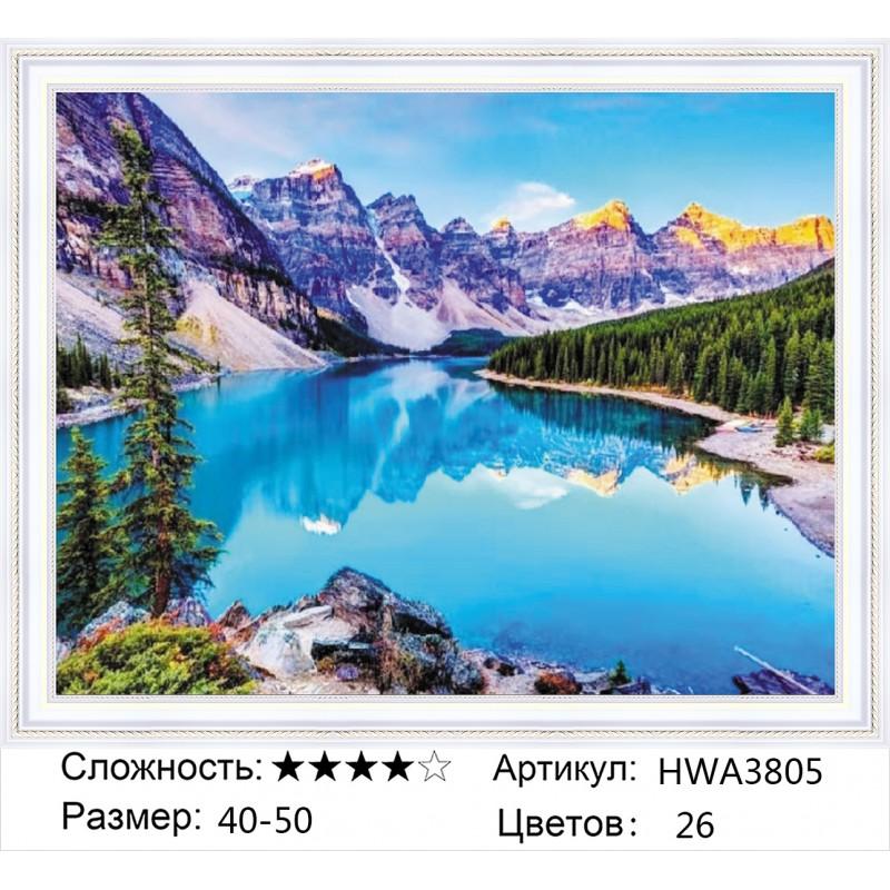 Алмазная мозаика на подрамнике HWA3805