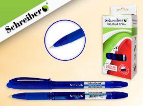 Ручка масляная, пластик. тонир. корпус, синяя (арт. S 0050 С-P)