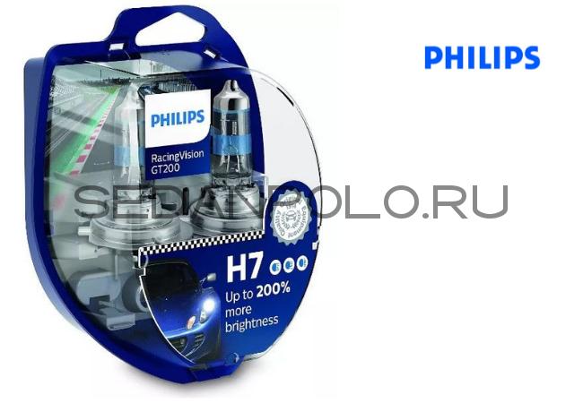 КОМПЛЕКТ ЛАМП PHILIPS H7 RACING VISION 12В 55ВТ 2ШТ