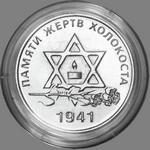 Памяти жертв холокоста 25 рублей ПМР 2021