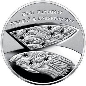 80 лет трагедии в Бабьем Яру 5 гривен Украина 2021