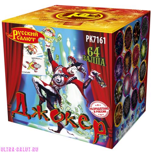 """Фейерверк РК7161 Джокер (0,8"""" х 64)"""