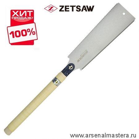 Акция! Минус 15% Пила двусторонняя Ryoba S-250 250 мм 18 tpi 0.5 мм деревянная рукоять ZetSaw 30007 ХИТ!