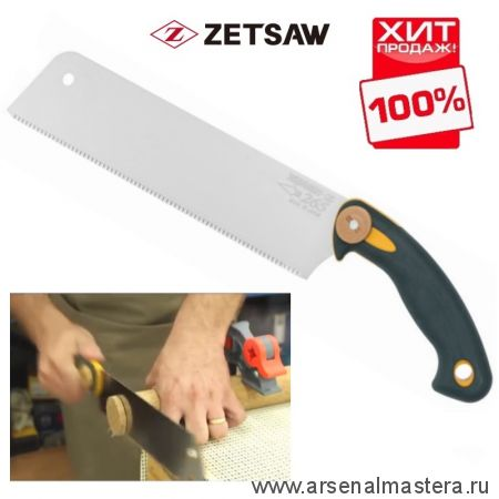 Пила японская Kataba SpeedSaw 265 мм шаг 1,75мм 15 TPI ZetSaw 30002 ХИТ!