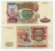 5000 рублей 1993 (без модификации) года. ВГ 0962313