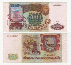 5000 рублей 1993 (модификация 1994) года. ЗЧ 6389217