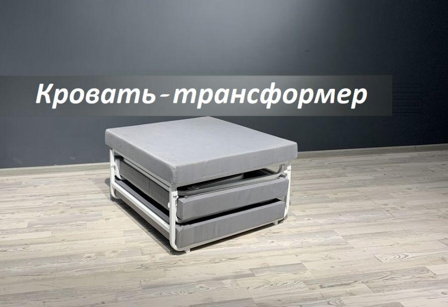 Пуфик-кровать трансформер