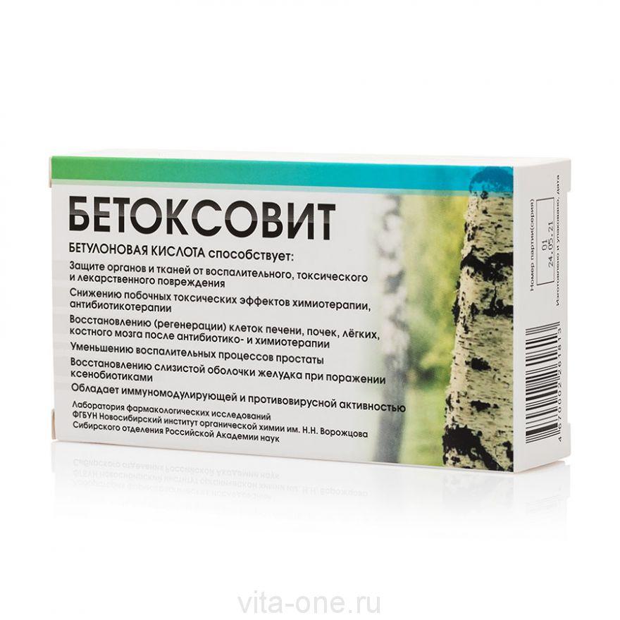 Бетоксовит с бетулоновой кислотой 30 капсул