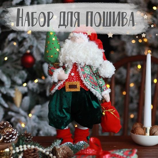 "Набор материалов для Онлайн-школы ""Санта-Клаус"""