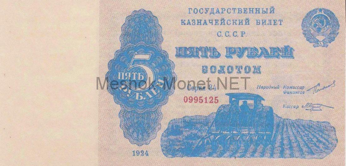 Копия банкноты 5 рублей 1924 года