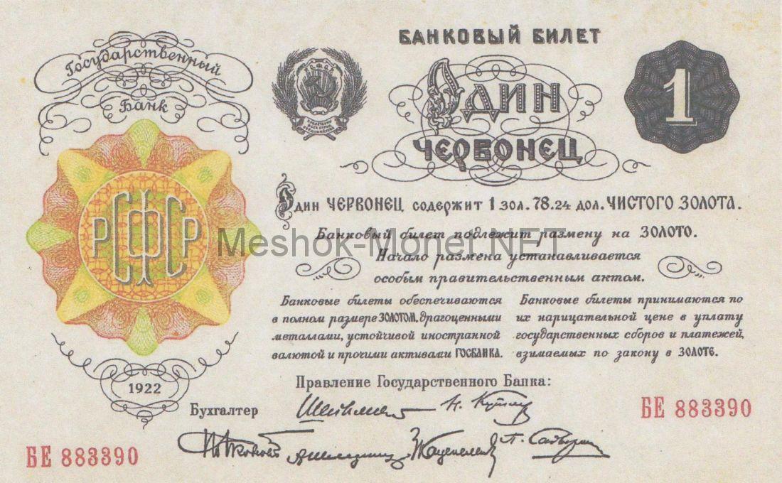 Копия банкноты 1 червонец 1922 года