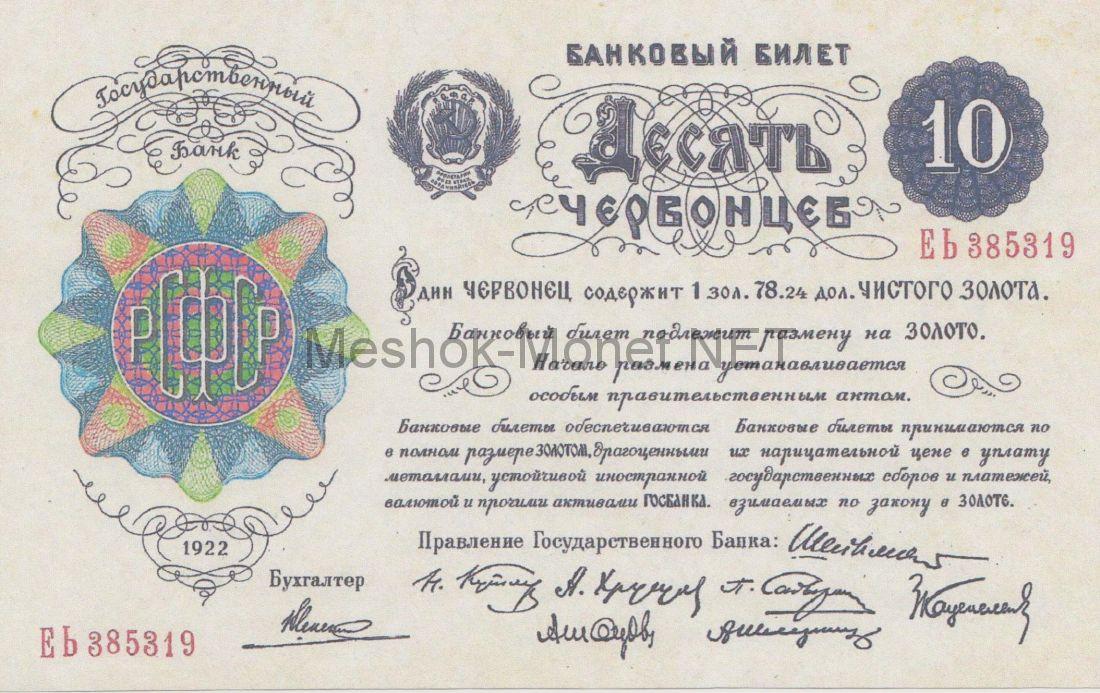 Копия банкноты 10 червонцев 1922 года