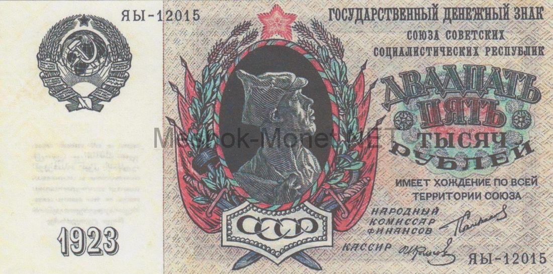Копия банкноты 25000 рублей 1923 года