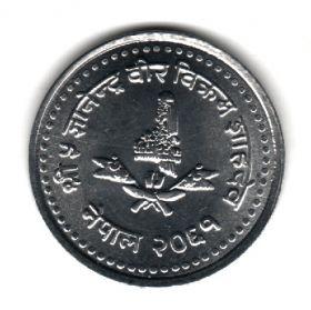 Непал 50 пайсов 2004 (2061)