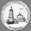 Церковь Успения Пресвятой Богородицы с. Воронково 1 рубль Приднестровье (ПМР) 2021