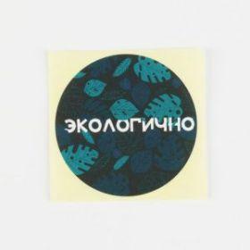 Набор наклеек  «Экологично», 50 шт, 4 × 4 см