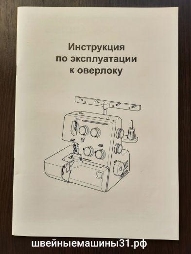 Инструкция для оверлоков JANOME T34, T72 и др.   цена 100 руб.