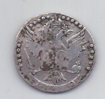 20 копеек 1770 года