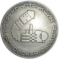"""Настольная медаль """"ВСМОЗ 1978 год""""  Свердловская область"""