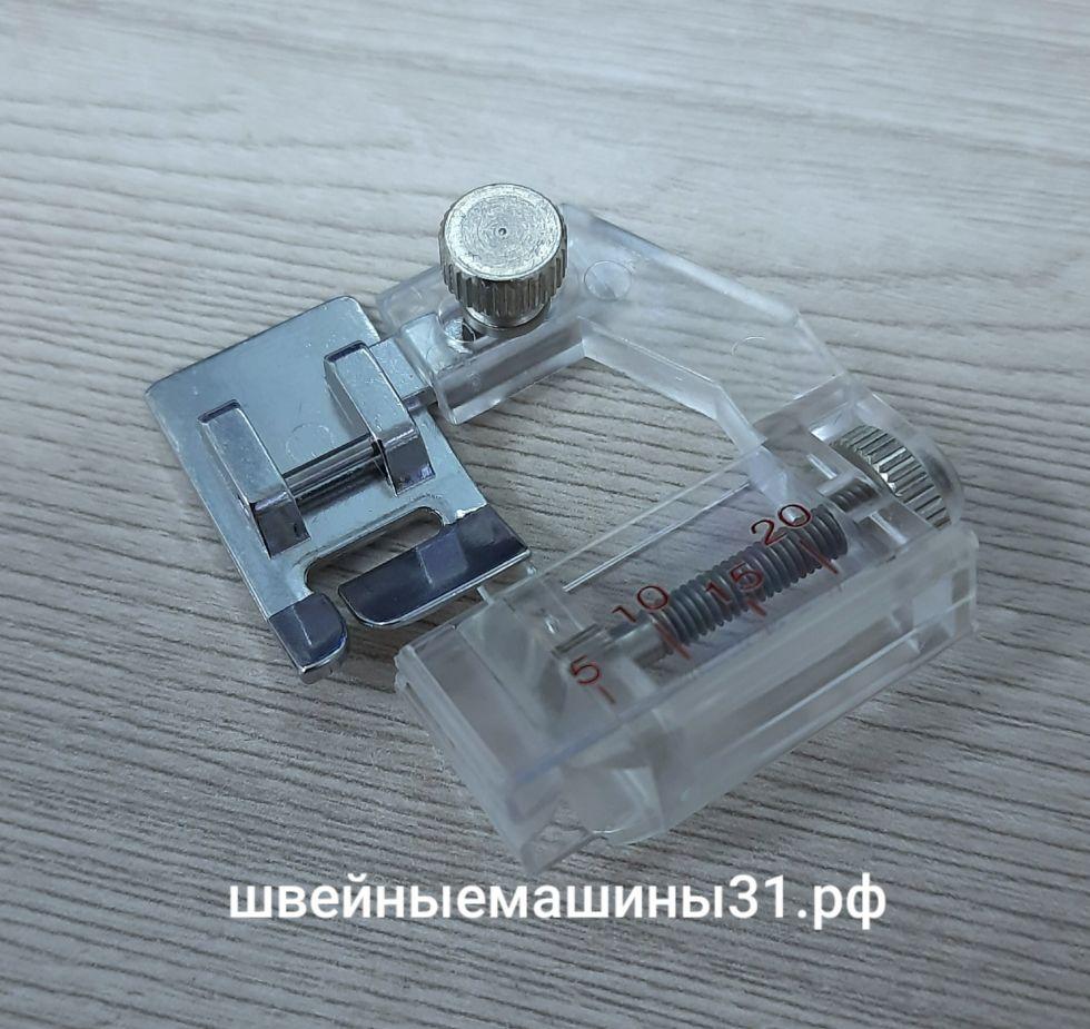 Лапка для окантовки косой бейкой (регулируемая)   цена 800 руб.