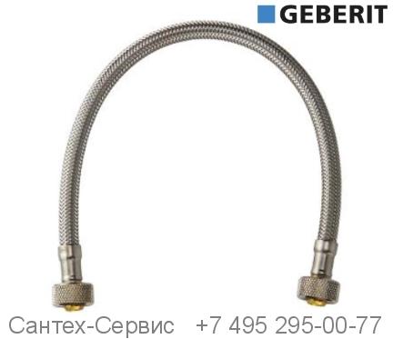 241.982.00.1 Гибкая подводка для инсталляции Geberit Delta