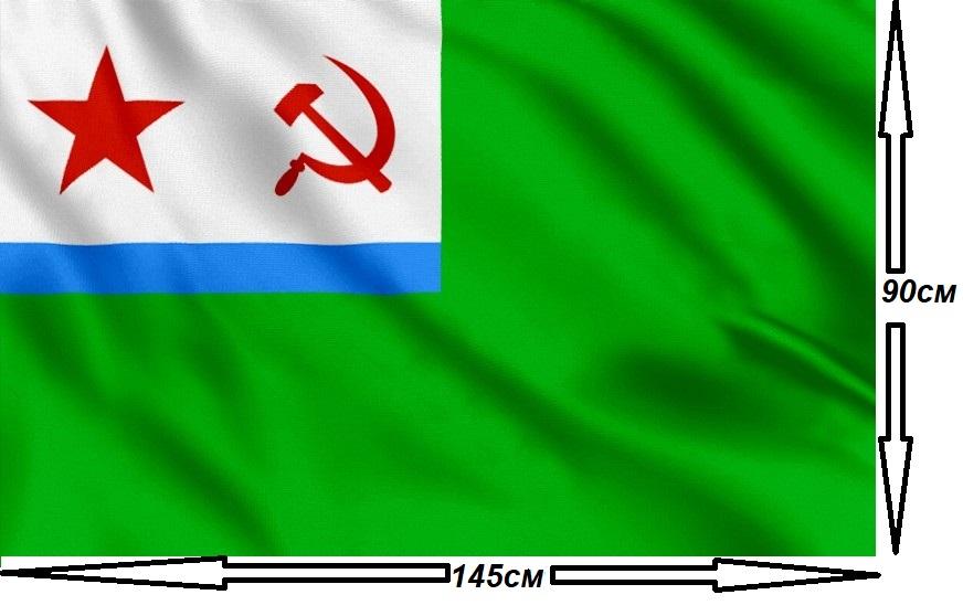 Флаг Морчасти Погранвойск СССР 145х90 см.