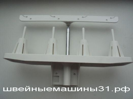 Стойка под катушки в сборе  ОВЕРЛОК JANOME T 72; T 34 И ДР. ЦЕНА 2000 РУБ.