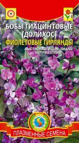 Бобы гиацинтовые (Долихос) Фиолетовые гирлянды (Плазмас)