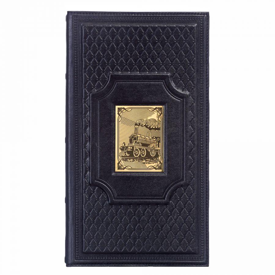 Кожаная настольная визитница «Железнодорожнику-5» с накладкой покрытой золотом 999 пробы