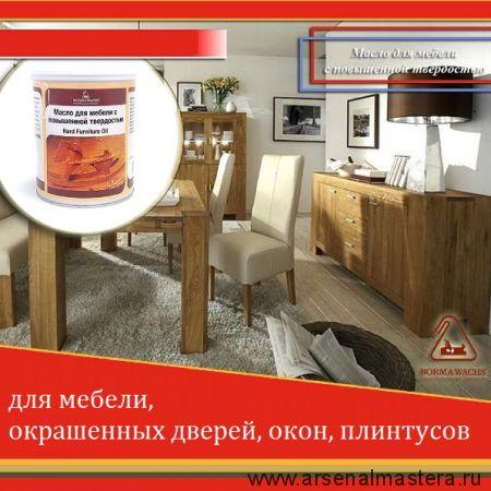 Масло для мебели Hard Furniture Oil Mobiloil с повышенной твердостью бесцветное 1 л Borma Wachs 4902 ХИТ!