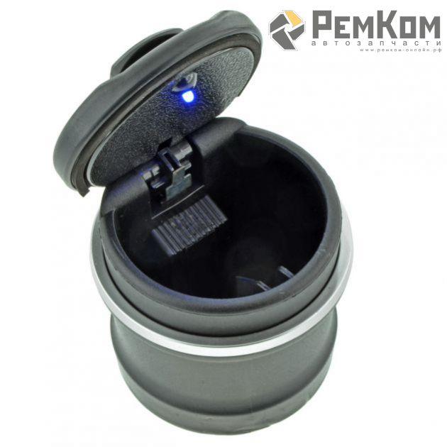 RK11008 * Пепельница с подстаканником с крышкой и подсветкой универсальная