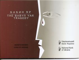 80 лет трагедии в Бабьем Яру 5 гривен Украина 2021 Блистер