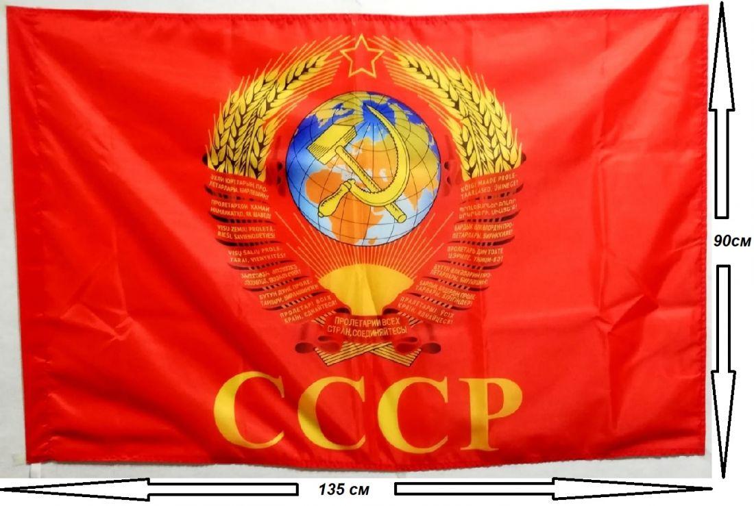 Флаг СССР 90х135см. с республиками
