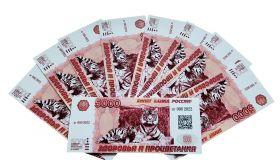 Год тигра - 5000 рублей календарик. С НОВЫМ ГОДОМ 2022!