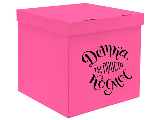 Коробка-сюрприз  60*60*60  розовая, детка ты космос, надпись чёрная