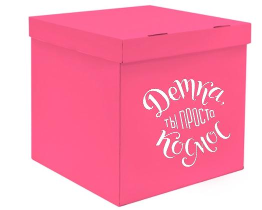 Коробка-сюрприз  60*60*60  розовая, детка ты космос!