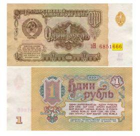 1 рубль 1961 года ПРЕСС - номер заканчивается на 666