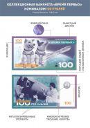 100 рублей Белка и Стрелка (с водяными знаками)