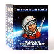 КОСМОНАВТИКА  - 48 шт комплект цветных рублей в альбоме.