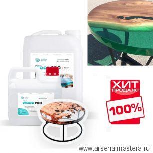 Эпоксидная смола для столешниц Artline Wood PRO epoxy двухкомпонентная 10 кг WOO-10-000 ХИТ !
