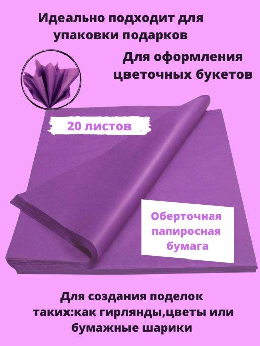 Бумага для подарка,тишью цветная бумага, упаковочная бумага 50*66 см,20 листов