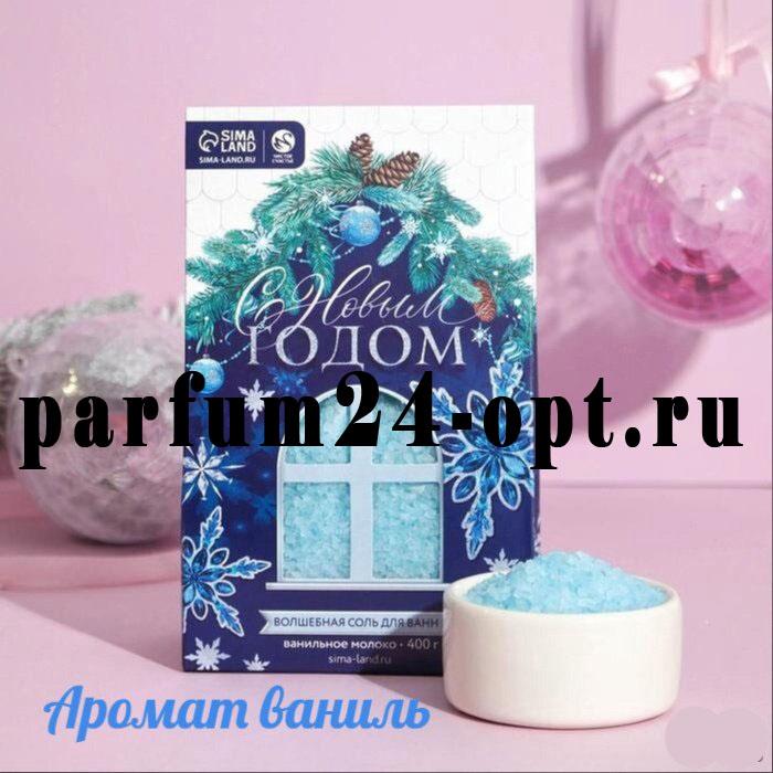 Подарочная соль для ванн С Новым Годом, 400гр