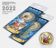 10 рублей, Дед Мороз и Тигр - НОВЫЙ ГОД 2022. Монета с цветной эмалью и полимерной смолой + ОТКРЫТКА