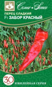 Перец сладкий Забор Красный F1 (Семко)