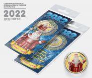 10 рублей, Дед Мороз - НОВЫЙ ГОД 2022. Монета с цветной эмалью и полимерной смолой + ОТКРЫТКА